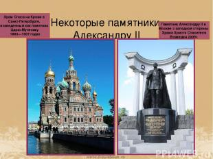 Некоторые памятники Александру II Храм Спаса на Крови в Санкт-Петербурге, возвед