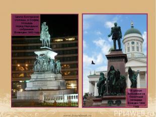 В центре Хельсинки на Сенатской площади Возеден 1894 году Центр болгарской столи