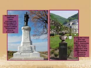 Воссозданный памятник «Царю-освободителю Александру II» в с. Белый Ключ Сурского