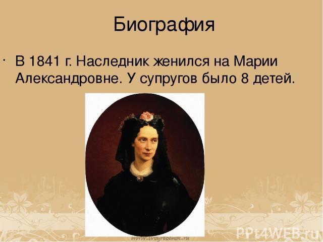 Биография В 1841 г. Наследник женился на Марии Александровне. У супругов было 8 детей.