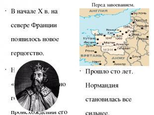 Перед завоеванием. В начале X в. на севере Франции появилось новое герцогство. Н