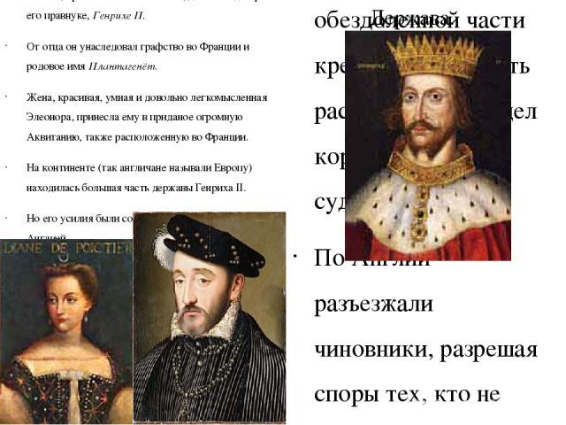 Держава. Семена, брошенные Вильгельмом, дали всходы при его правнуке, Генрихе П. От отца он унаследовал графство во Франции и родовое имя Плантагенёт. Жена, красивая, умная и довольно легкомысленная Элеонора, принесла ему в приданое огромную Аквитан…