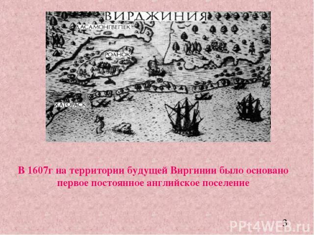 В 1607г на территории будущей Виргинии было основано первое постоянное английское поселение