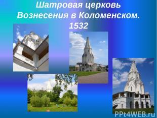 Шатровая церковь Вознесения в Коломенском. 1532