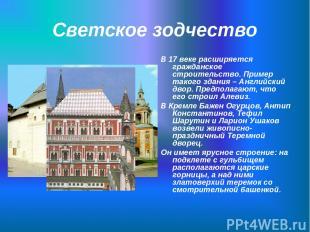 Светское зодчество В 17 веке расширяется гражданское строительство. Пример таког