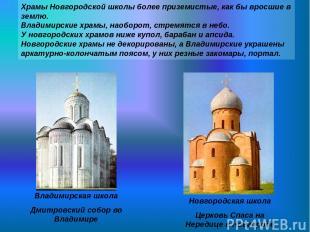 Храмы Новгородской школы более приземистые, как бы вросшие в землю. Владимирские