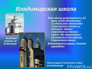 Владимирская школа Эта школа развивается в 12 веке, когда Владимиро-Суздальское