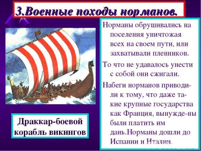 3.Военные походы норманов. Корабли норманов были приспособлены для дале-ких походов.Драккары - напоминали большие лодки вмещавшие сотни человек. Корабль украшался голо-вой дракона и яркими раз ноцветными парусами. Благодаря своей форме драккар хорош…