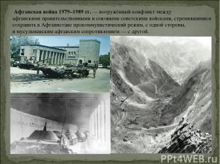 Афганская война 1979–1989 гг. — вооружённый конфликт между афганскимиправительс