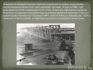 Изменения во внешней политике советского руководства в период «перестройки» спос