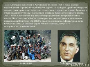 После Апрельской революции в Афганистане 27 апреля 1978 г. левые военные передал