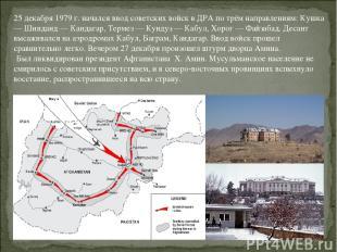 25 декабря 1979 г. начался ввод советских войск в ДРА по трём направлениям: Кушк