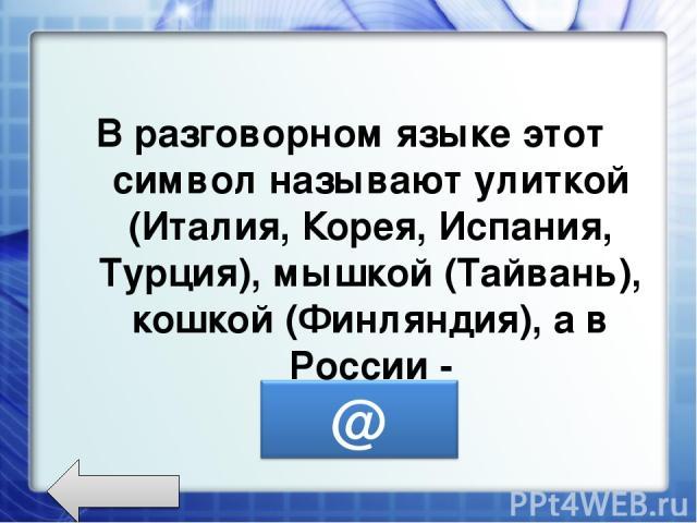 В разговорном языке этот символ называют улиткой (Италия, Корея, Испания, Турция), мышкой (Тайвань), кошкой (Финляндия), а в России -