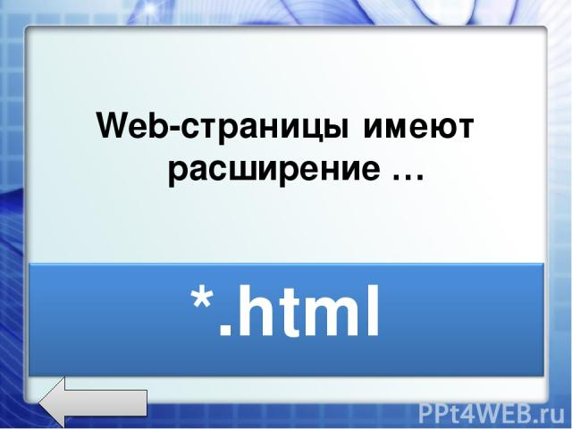 Web-страницы имеют расширение …