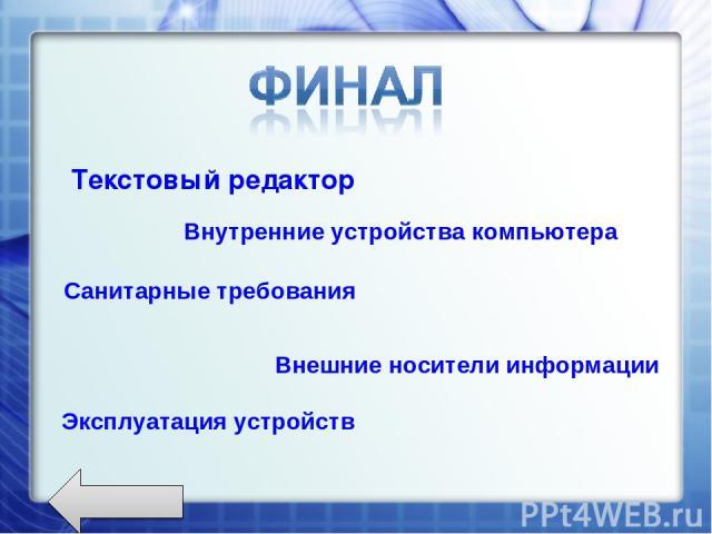 Текстовый редактор Внутренние устройства компьютера Санитарные требования Внешние носители информации Эксплуатация устройств