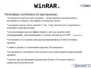 WinRAR. Основные особенности программы: возможность работы в двух режимах – полн