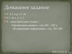 У. § 2 ,стр. 13 -24 Р.Т. № 1, 2, 3, 7. У. «Дополнительное чтение» : «Организация