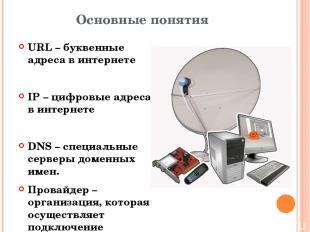 Основные понятия URL – буквенные адреса в интернете IP – цифровые адреса в интер