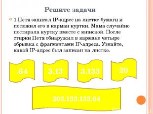 Решите задачи 1.Петя записал IP-адрес на листке бумаги и положил его в карман ку