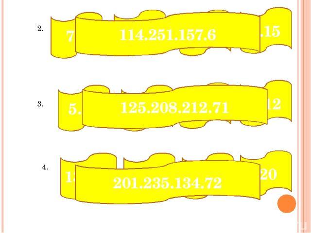 2. 7.6 114 .25 1.15 114.251.157.6 3. 5.20 12 .71 8.12 125.208.212.71 4. 134.72 1.2 35. .20 201.235.134.72