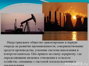 Индустриальное общество ориентировано в первую очередь на развитие промышленност