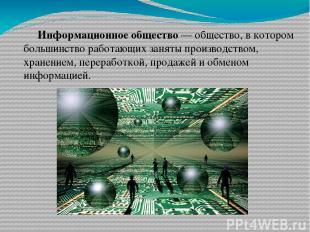 Информационное общество — общество, в котором большинство работающих заняты прои