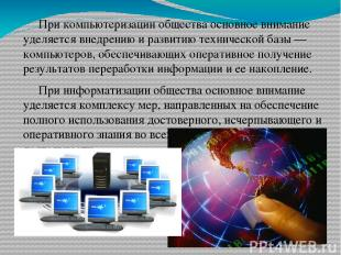 При компьютеризации общества основное внимание уделяется внедрению и развитию те
