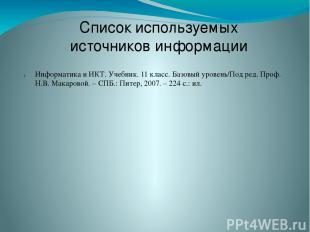 Список используемых источников информации Информатика и ИКТ. Учебник. 11 класс.