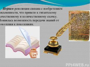 Первая революция связана с изобретением письменности, что привело к гигантскому