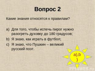 Вопрос 2 a),b) Какие знания относятся к правилам? Для того, чтобы испечь пирог н