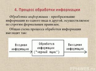 Обработка информации -преобразование информации из одного вида в другой, осущес
