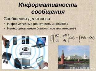Информативность сообщения Сообщения делятся на: Информативные (понятность и нови