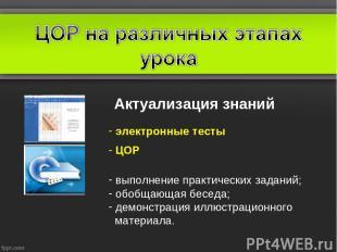 Актуализация знаний электронные тесты ЦОР выполнение практических заданий; обобщ