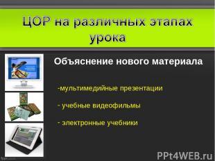 Объяснение нового материала мультимедийные презентации учебные видеофильмы элект