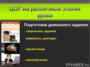Подготовка домашнего задания творческие задания рефераты, доклады презентации -