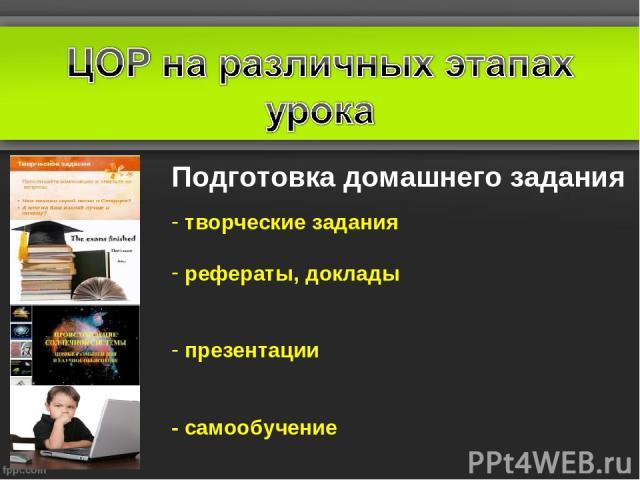 Подготовка домашнего задания творческие задания рефераты, доклады презентации - самообучение