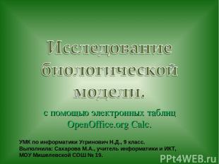с помощью электронных таблиц OpenOffice.org Calc. УМК по информатики Угринович Н