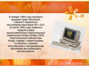 В январе 1984 года начались продажи Apple Macintosh, ставшего первым по-настояще
