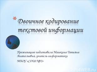 Презентацию подготовила Машкина Татьяна Анатольевна, учитель информатики МБОУ «С