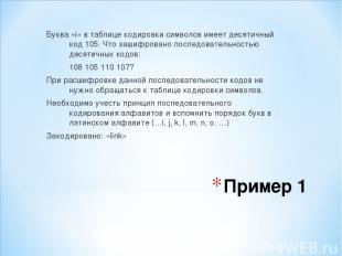 Пример 1 Буква «i» в таблице кодировки символов имеет десятичный код 105. Что за