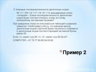 Пример 2 С помощью последовательности десятичных кодов: 99 111 109 112 117 116 1