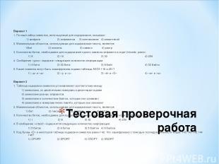 Тестовая проверочная работа Вариант 1 1. Полный набор символов, используемый для