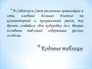 В Советском Союзе различные организации и сети, имевшие большое влияние на компь