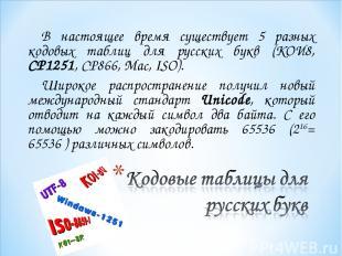 В настоящее время существует 5 разных кодовых таблиц для русских букв (КОИ8, СР1