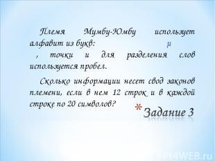 Племя Мумбу-Юмбу использует алфавит из букв: α β γ δ ε ζ η θ λ μ ξ σ φ ψ, точки