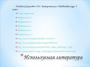 Учебник Угринович Н.Д. Информатика и ИКТбазовый курс 9 класс; Яндекс-картинка Из
