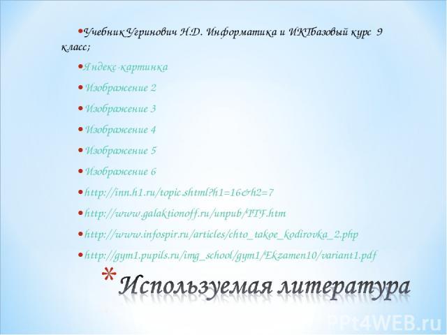 Учебник Угринович Н.Д. Информатика и ИКТбазовый курс 9 класс; Яндекс-картинка Изображение 2 Изображение 3 Изображение 4 Изображение 5 Изображение 6 http://inn.h1.ru/topic.shtml?h1=16&h2=7 http://www.galaktionoff.ru/unpub/TTF.htm http://www.infospir.…