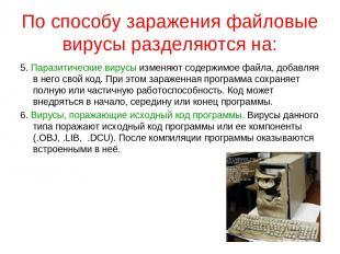По способу заражения файловые вирусы разделяются на: 5. Паразитические вирусы из