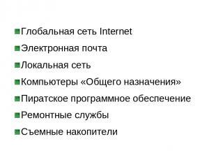 Глобальная сеть Internet Электронная почта Локальная сеть Компьютеры «Общего наз