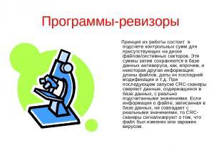 Программы-ревизоры Принцип их работы состоит в подсчете контрольных сумм для при
